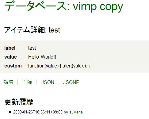 [vimperator]copy.js の wedata 読み込みセキュリティ強化