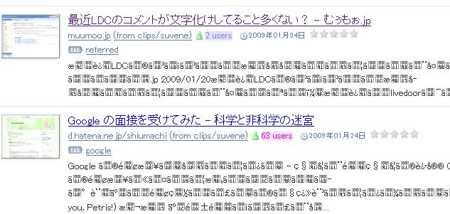 Publish::Delicious, LivedoorClip で utf-8 フラグを落として post すると何故か文字化け