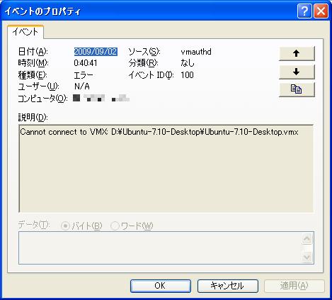 ESET 入れたら vmware のサーバ繋がらなくなった