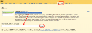 20091112_gmail_evernote_2