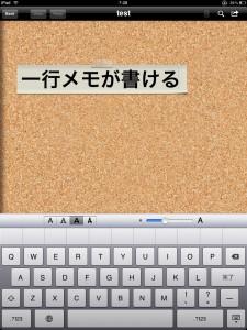 20101003_1行メモ
