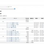 スクリーンショット(2013-02-13 3.13.51)