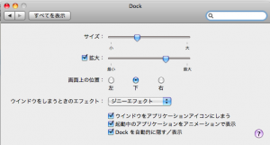 MacBook Air 設定(システム環境設定)